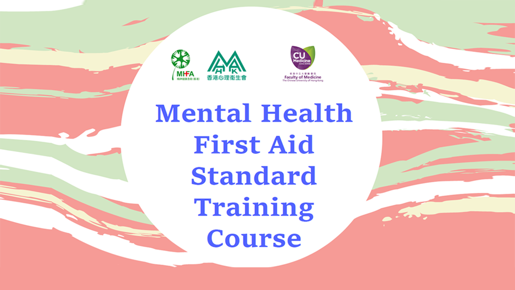 Mental Health First Aid Standard Training Course