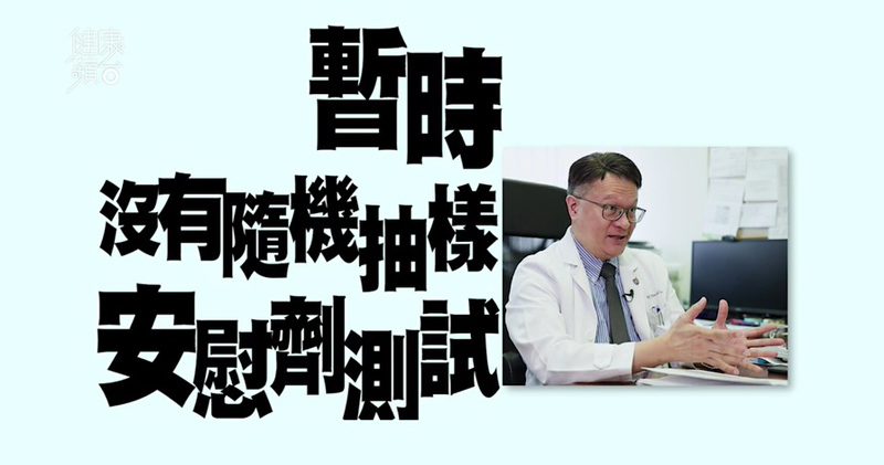 CU Medicine featured in Apple Daily