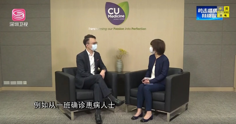 CU Medicine featured in 深圳衛視