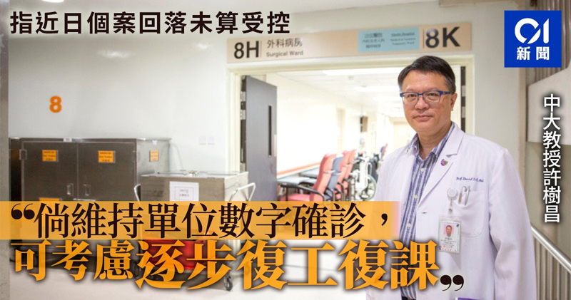 CU Medicine featured in hk01