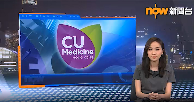 CU Medicine featured in Now TV