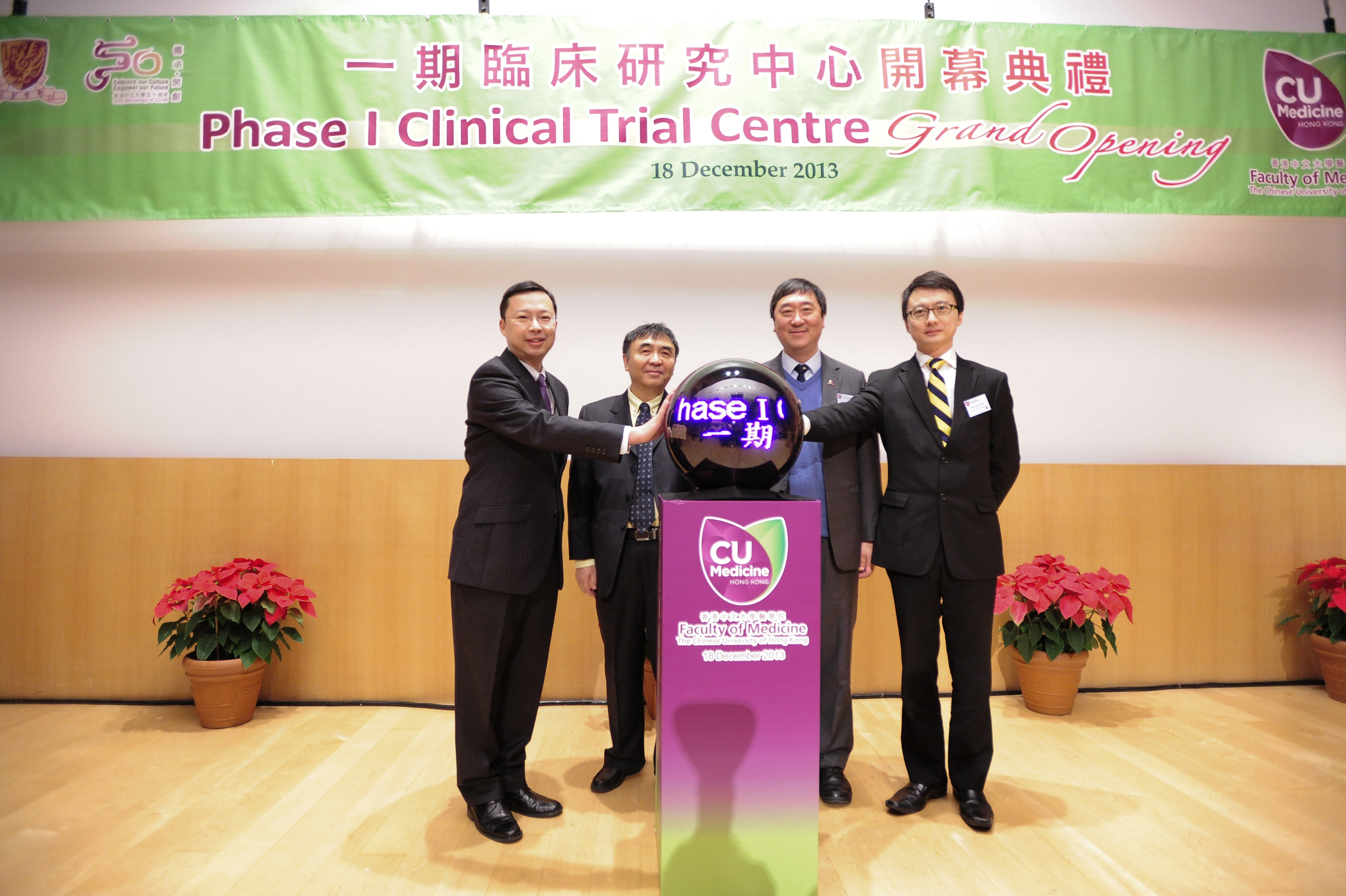 (From left) Prof. Anthony T.C. Chan, Chief Director, Phase I Clinical Trial Centre, CUHK; Prof. Jiang Ji, Director, Phase I Unit, Clinical Pharmacology Research Center, Peking Union Medical College Hospital; Prof. Joseph J.Y. Sung, Vice-Chancellor and President, CUHK; and Prof. Francis K.L. Chan, Dean, Faculty of Medicine, CUHK officiate at the Grand Opening of CUHK Phase I Clinical Trial Centre.