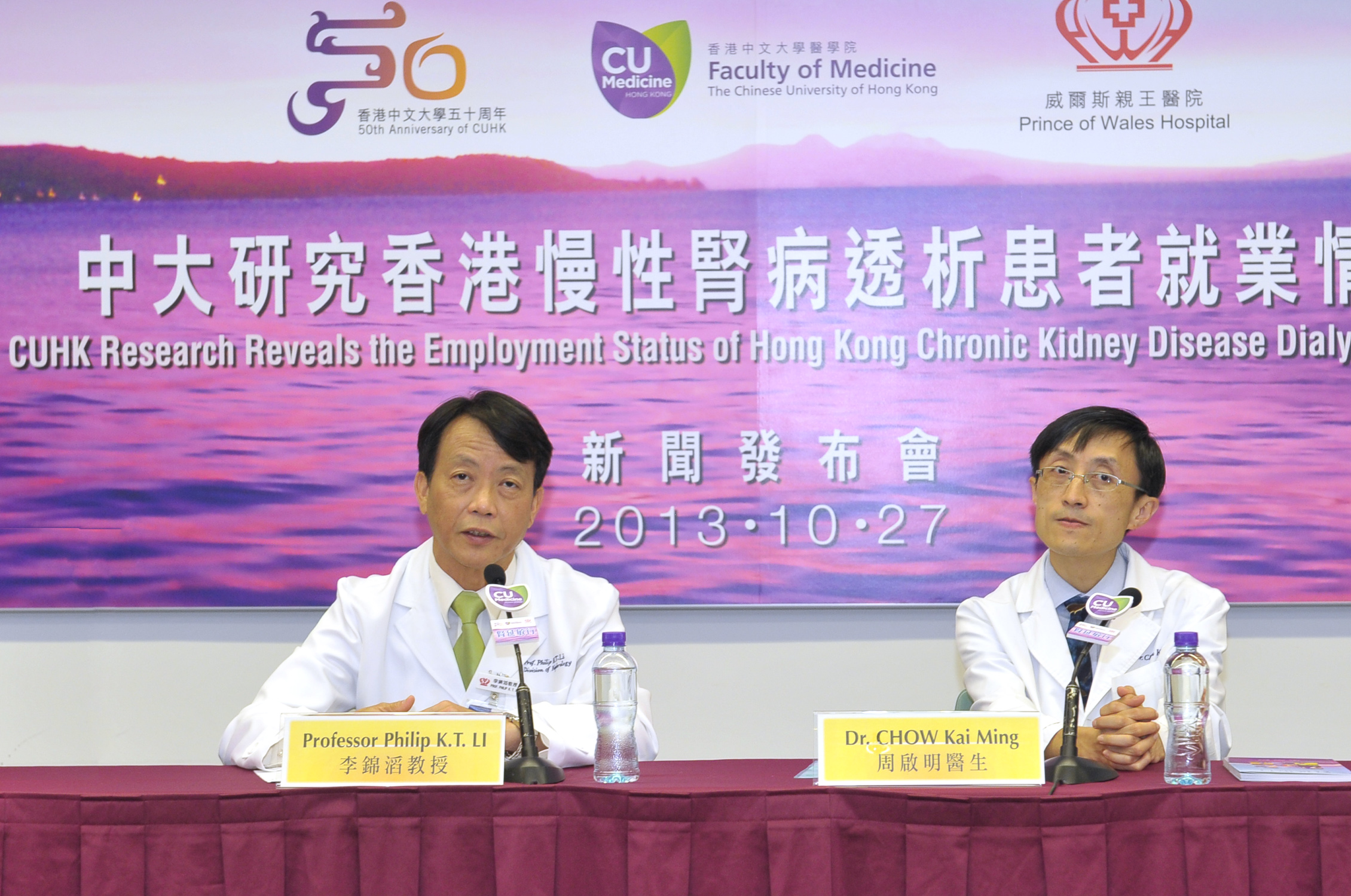 (From left) Prof. Philip Kam Tao LI, Chief of Nephrology and Honorary Professor, and Dr. Kai Ming CHOW, Honorary Clinical Associate Professor, Department of Medicine and Therapeutics at CUHK present their recent research findings on the employment status of chronic kidney disease dialysis patients on peritoneal dialysis in the Prince of Wales Hospital.