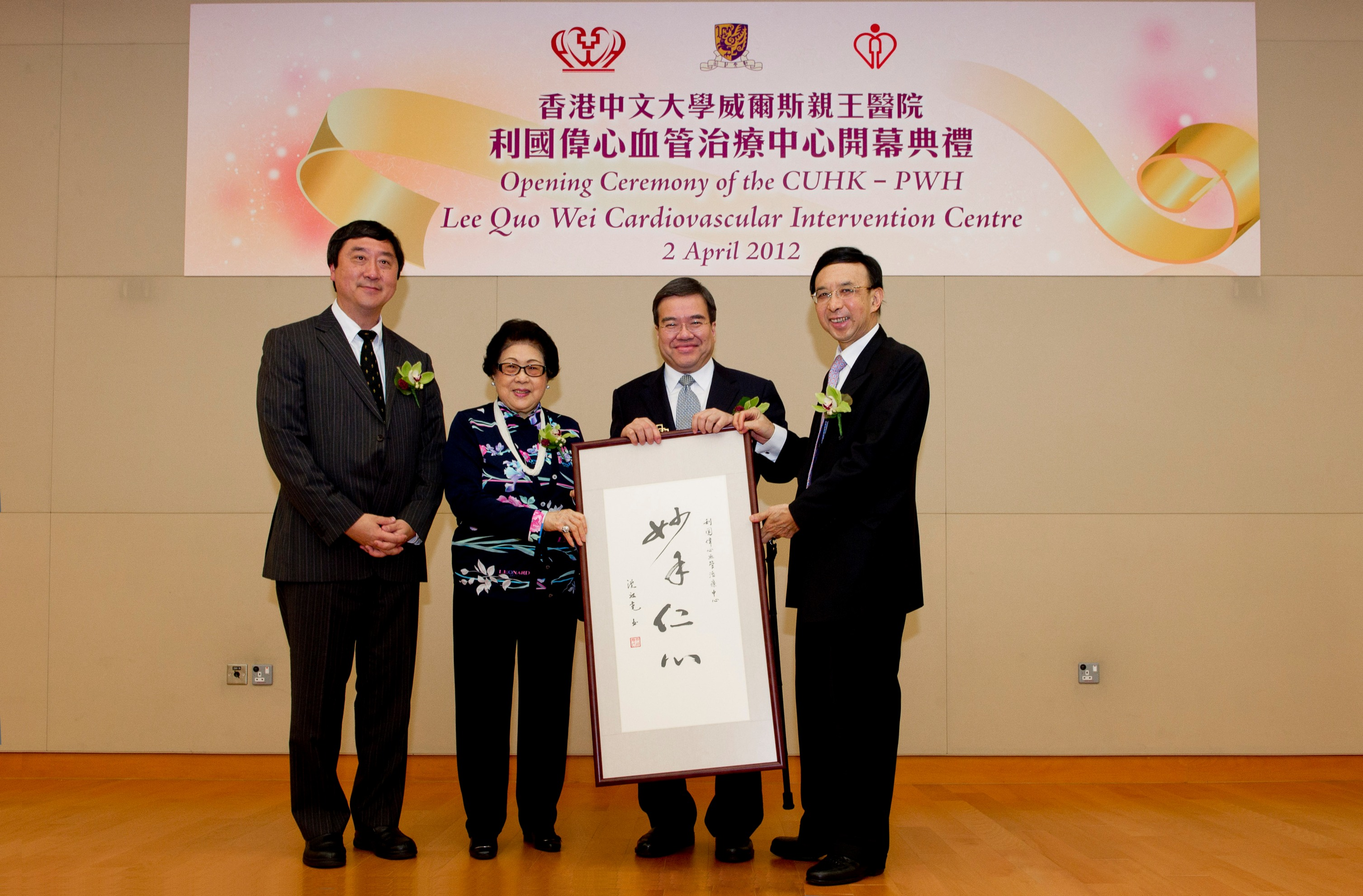 Mr. Anthony Wu, Chairman of the Hospital Authority (2nd right); Dr. Vincent Cheng, Chairman of the Council, CUHK (1st right) and Prof. Joseph Sung, Vice-Chancellor and President, CUHK (1st left) jointly present a calligraphy written by Professor Sung as a souvenir to Mrs. Lee (2nd left)