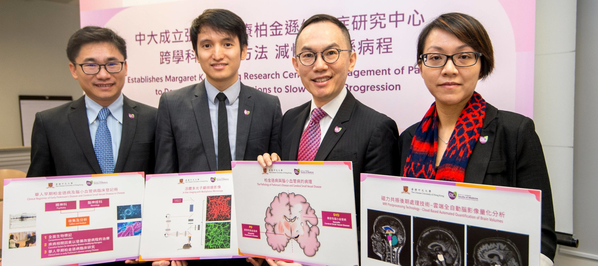 CUHK Establishes Margaret K.L. Cheung Research Centre for Management of Parkinsonism  To Develop Innovative Solutions to Slow Disease Progression