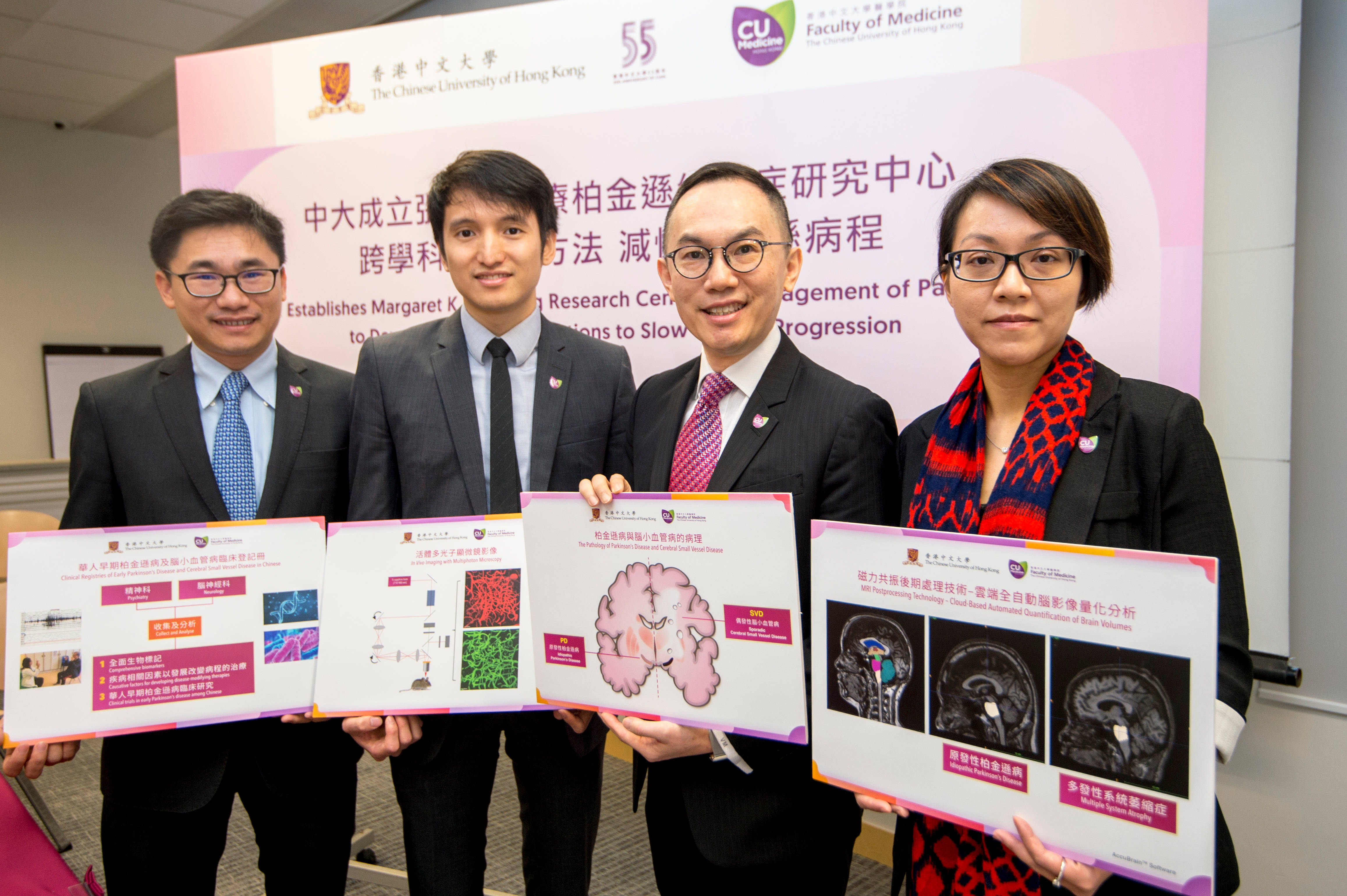 The Faculty of Medicine at CUHK establishes the Margaret K.L. Cheung Research Centre for Management of Parkinsonism to conduct transdisciplinary research that enables the discovery of therapeutics for preventing or slowing the progression of parkinsonism.