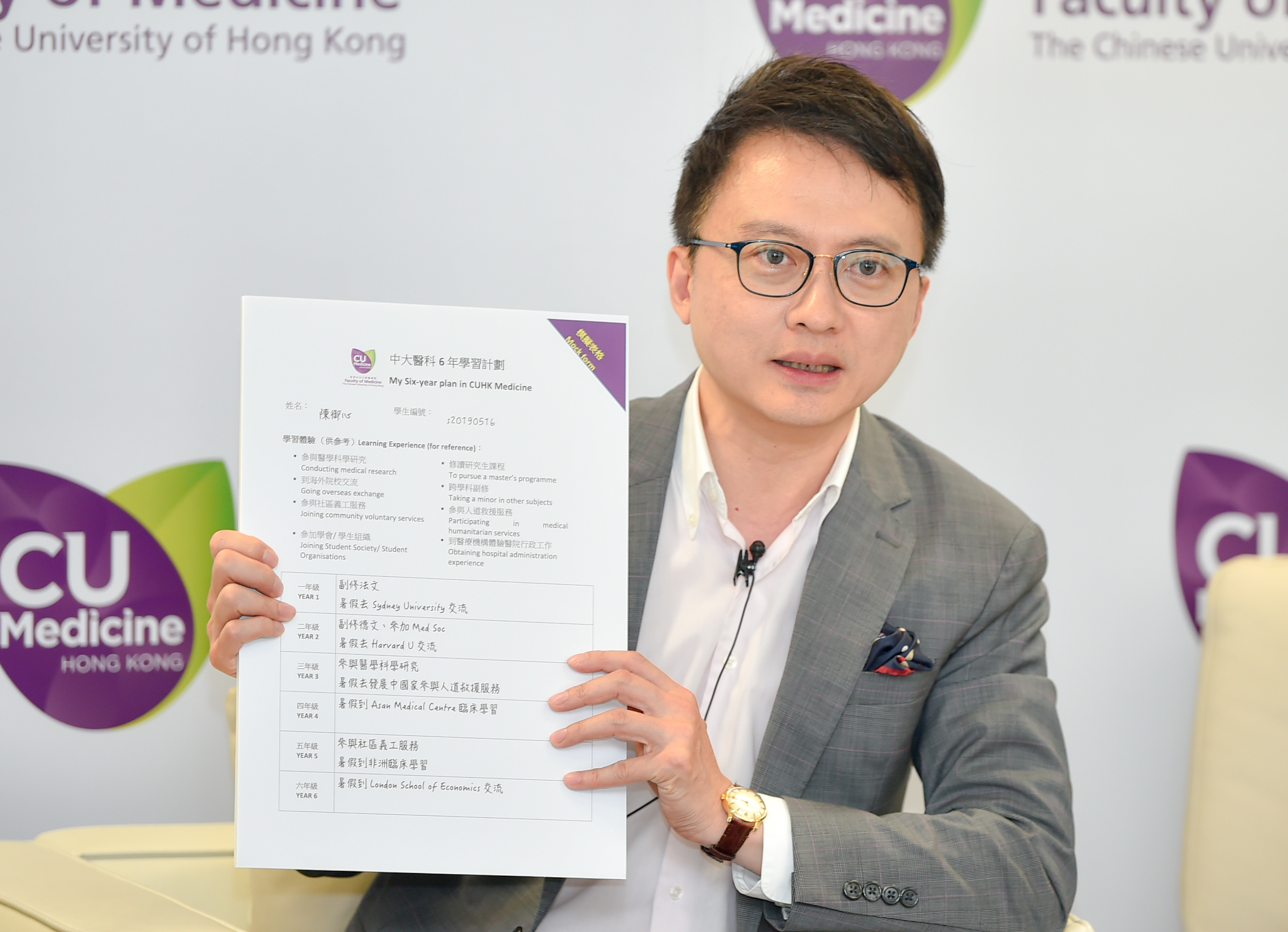 CUHK Announces 2019-20 Admission Score for Medicine and the