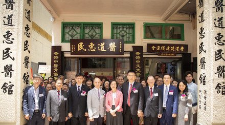 CUHK Establishes New Training Station for Chinese Medicine Students