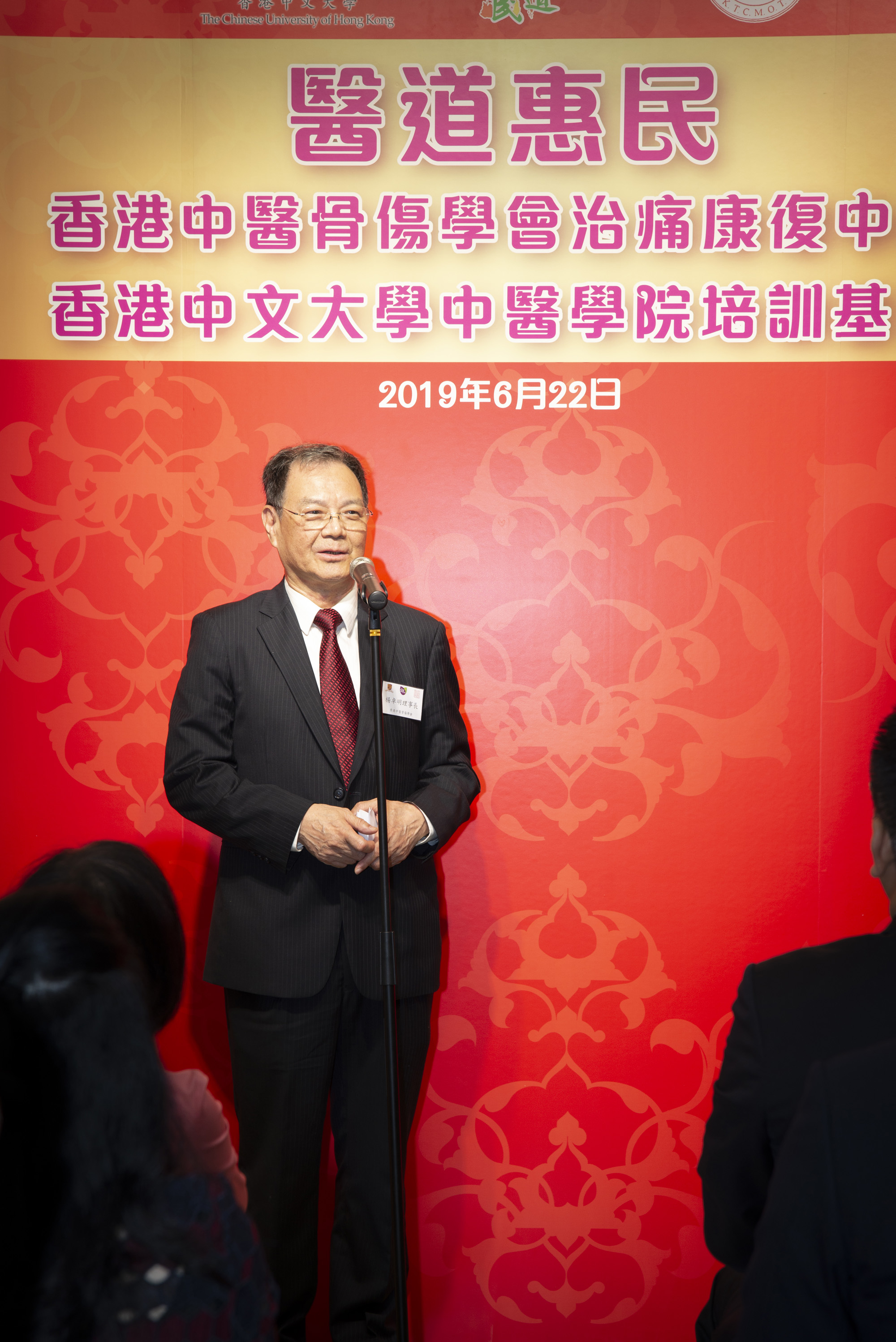 Professor YEUNG Cheuk Ming, Chairman of the Hong Kong T.C.M. Orthopaedic & Traumatic Association, points out that the tripartite collaboration is an innovative mode of cooperation among the Chinese medicine practitioners in Hong Kong. It is an integration of medicine, education and charity to provide excellent Chinese medicine orthopaedics services to HK citizens.