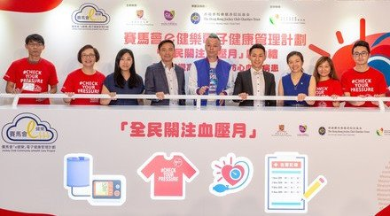 "CUHK Promotes The ""May Measurement Month"" in Response to World Hypertension Day, Calling for Public Awareness on Blood Pressure"