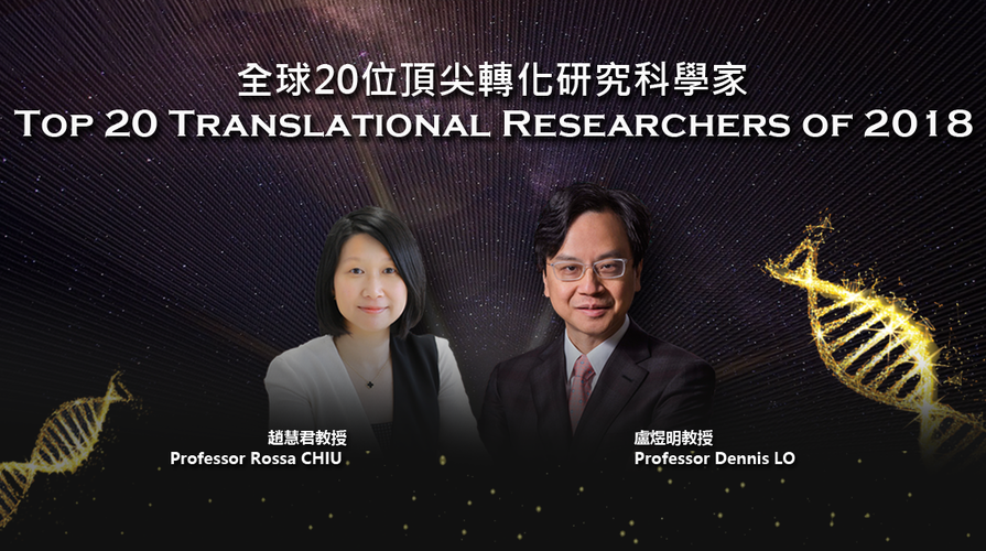 "Two CUHK Scholars Named World's ""Top 20 Translational Researchers"" Professor Dennis Lo Receiving the Honour for the Third Consecutive Year"