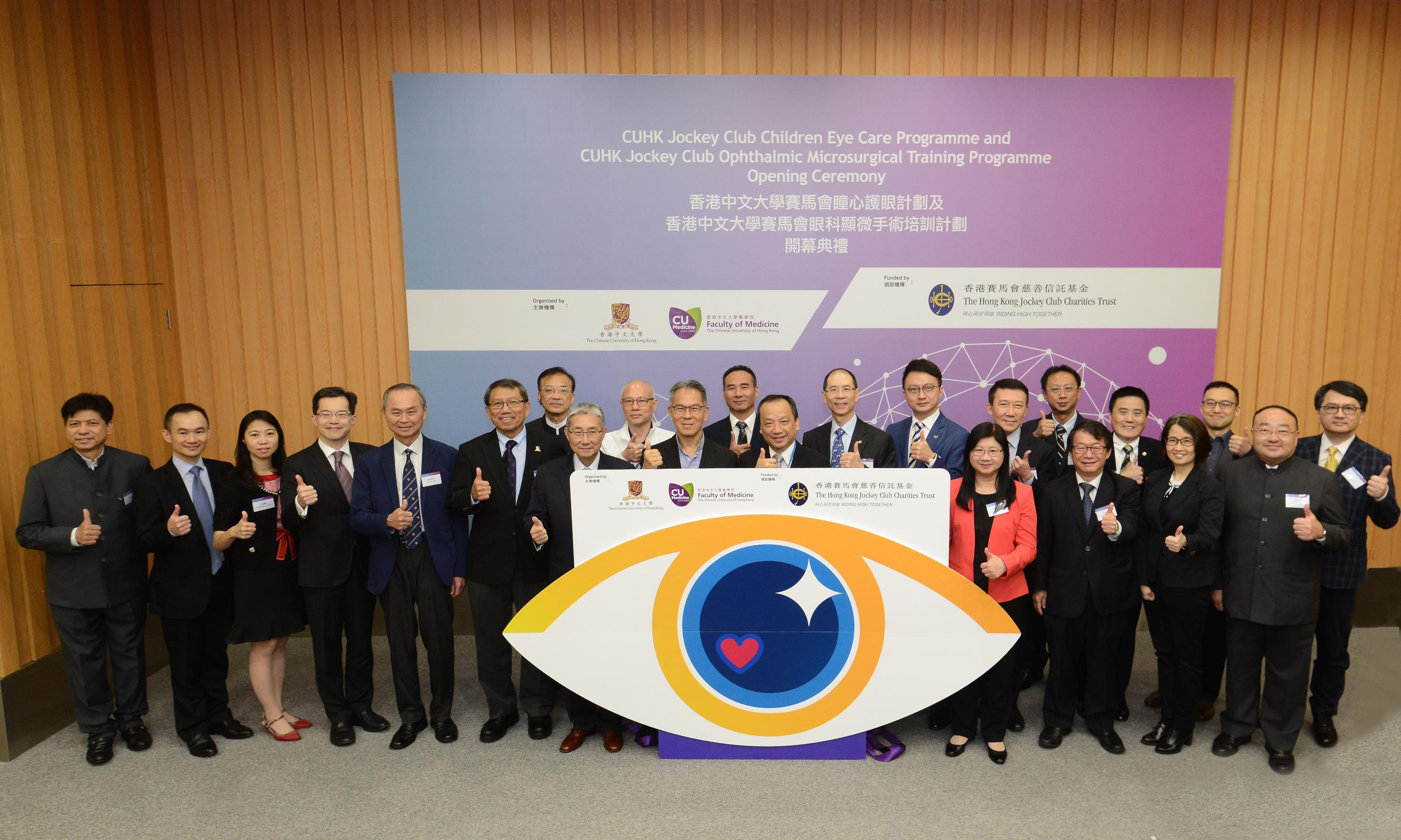 "Collaborators of the ""CUHK Jockey Club Ophthalmic Microsurgical Training Programme"" and ""CUHK Jockey Club Children's Eye Care Programme"""