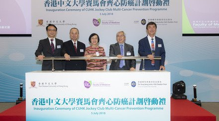 CUHK Launches Multi-Cancer Prevention Programme Providing Free Screening to 10,000 HK Residents to Study Links with Obesity