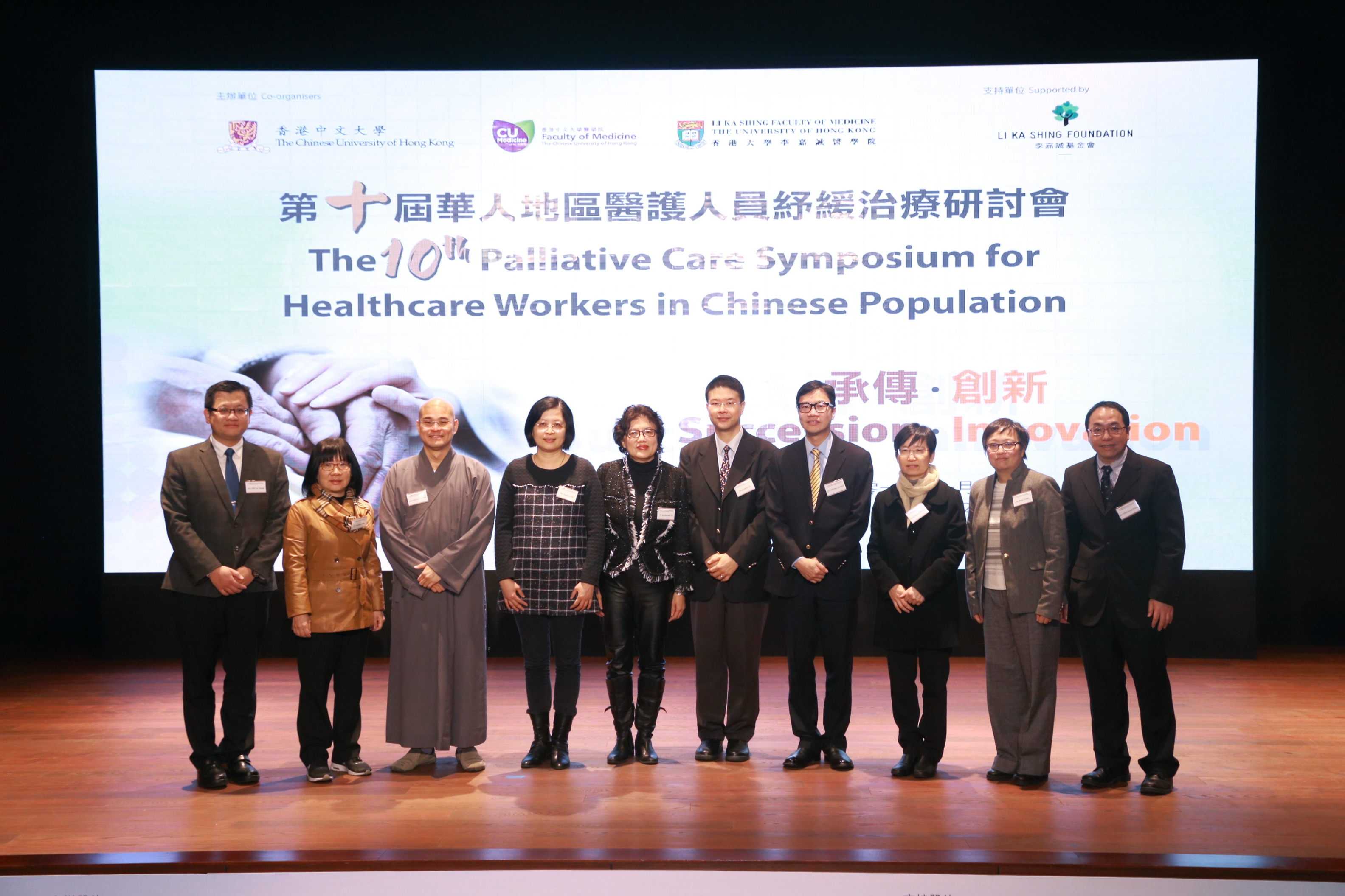 Over 180 local healthcare professionals attend the 10th Palliative Care Symposium for Healthcare Workers in Chinese Population, including Dr Katherine LO, Senior Project Manager of the Li Ka Shing Foundation (5th from left); Prof. Albert Martin LI, Assistant Dean (Education) of the Faculty of Medicine at CUHK (5th from right); Dr. Chi Wai CHEUNG, Assistant Dean (Private Sector Liaison) of the Li Ka Shing Faculty of Medicine at HKU (4th from right); the Venerable Shi Tian Wen, Master Lecturer of Tsz Shan Monastery (3rd from left); Dr. Tai Chung LAM, Clinical Assistant Professor of the Department of Clinical Oncology of the Li Ka Shing Faculty of Medicine at HKU (1st from left); Dr. Rebecca YEUNG, Chief of Service of the Department of Clinical Oncology of the Pamela Youde Nethersole Eastern Hospital (3rd from right); and Dr. Jennifer YIM, Centre-in-charge of Tsz Shan Monastery Spiritual Counselling Centre (2nd from left).