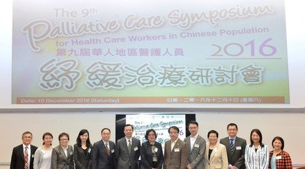 The 9th Palliative Care Symposium for Health Care Workers in Chinese Population: 'Integrating Palliative Care into General Care: Paving the Way for the Future'