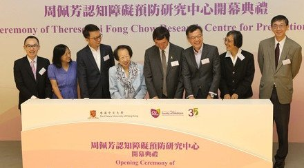 CUHK Opens Therese Pei Fong Chow Research Centre for Prevention of Dementia and Establishes a One-stop Online Platform to Provide Information on Dementia