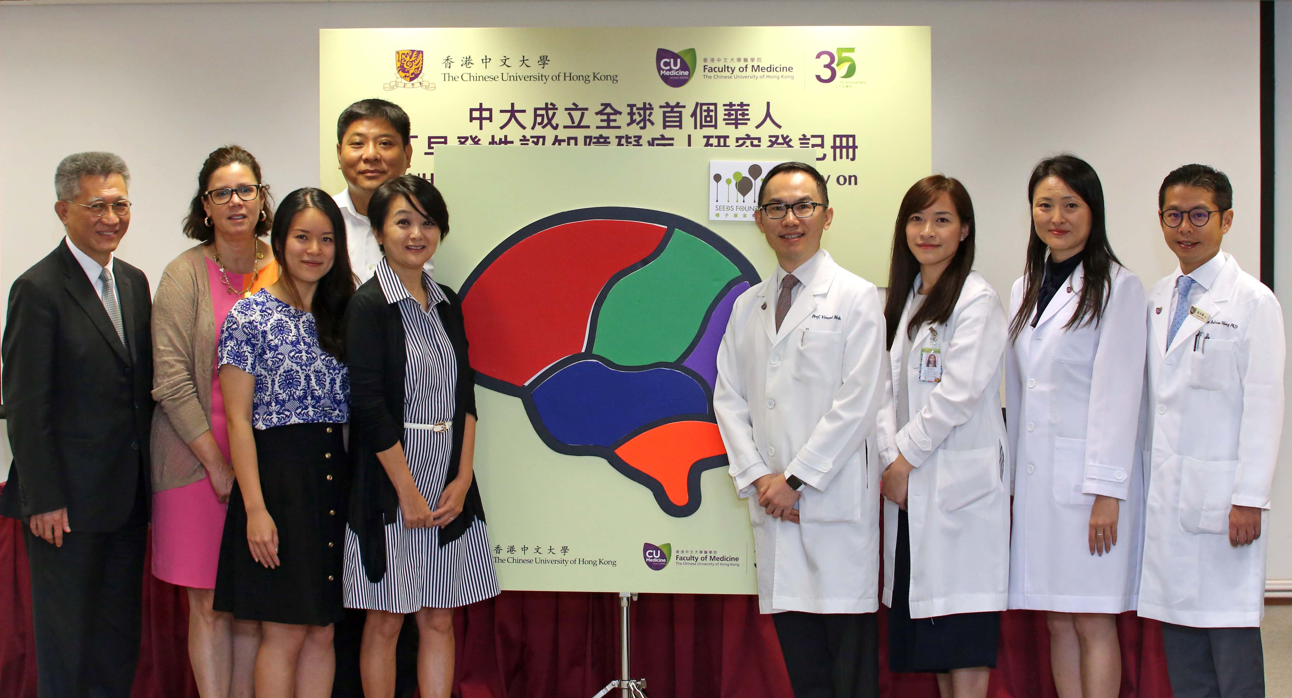 Mrs. Yuk Lynn WOO CHEN, spokesperson of the Seeds Foundation Limited (5th left) and her team wish their support to CUHK Medicine's research on early onset dementia will encourage the government and other foundations to continue to support this effort, thus to fulfil the goal of 'Better brain, better lives'.