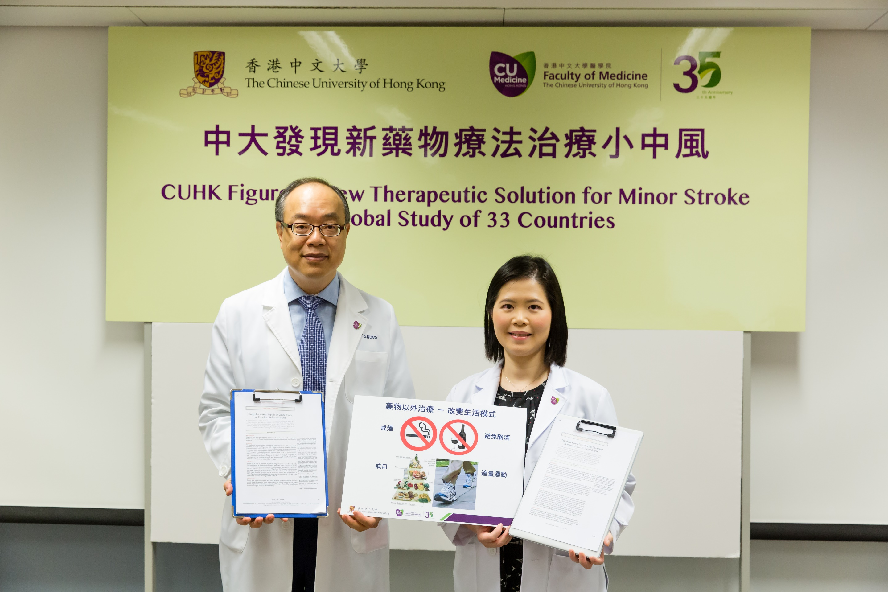A global study jointly led by CUHK with other neurology centres