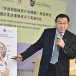 CUHK Conducts World's First Family Study on Rapid Eye Movement Sleep Behaviour Disorder to Investigate Familial Link with Parkinson's Disease