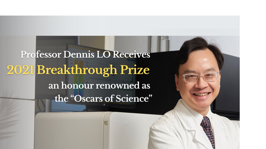 "Professor Dennis LO Receives 2021 Breakthrough Prize, an Honour Renowned as the ""Oscars of Science"""