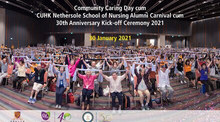 Community Caring Day cum CUHK Nethersole School of Nursing Alumni Carnival cum 30th Anniversary Kick-off Ceremony
